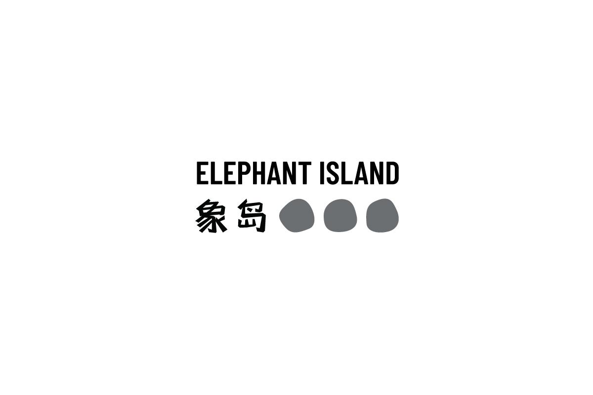 Elephant-Island-branding